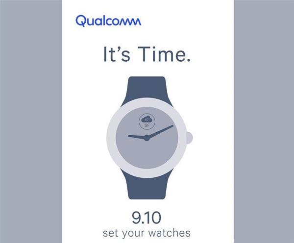 高通新款智能手表<font>芯片</font>将于9月10日发布