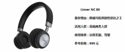 男女朋友七夕节礼物:Linner<font>降噪耳机</font>你值得拥有