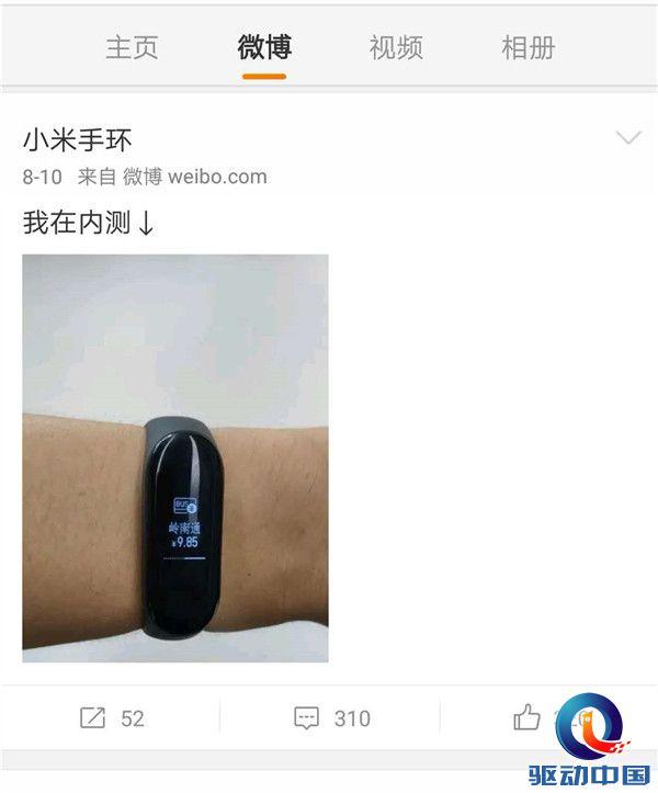 小米手环3 NFC版本要来了!网友:什么时候有彩屏手环