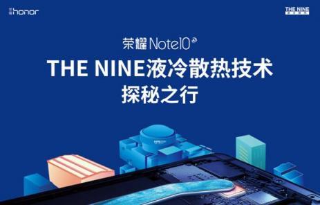 致敬大亚湾核电站,<font>荣耀</font>Note 10明日将携THE NINE液冷散热技术武汉见