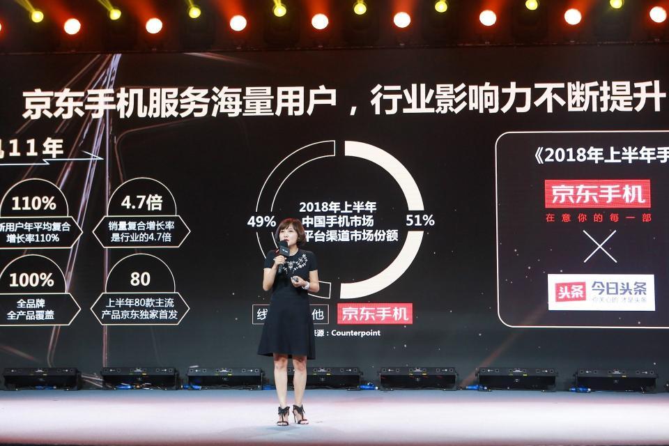 2018京东<font>手机</font>金机奖正式落幕,欲建市场风向标为行业发展指引方向