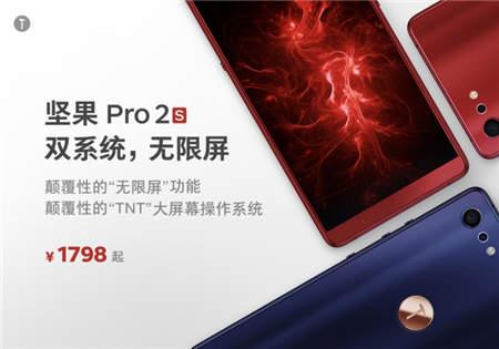 "<font>锤子</font>坚果Pro 2S正式发布,搭载""TNT""大屏幕操作系统、子弹短信、无限屏全新功能,售价1798元起"