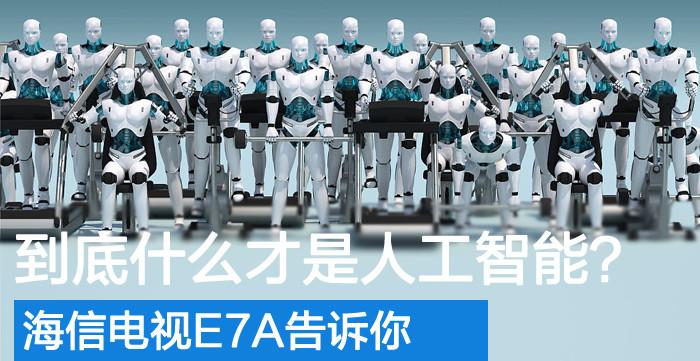 到底什么才是人工智能?<font>海信电视</font>E7A告诉你