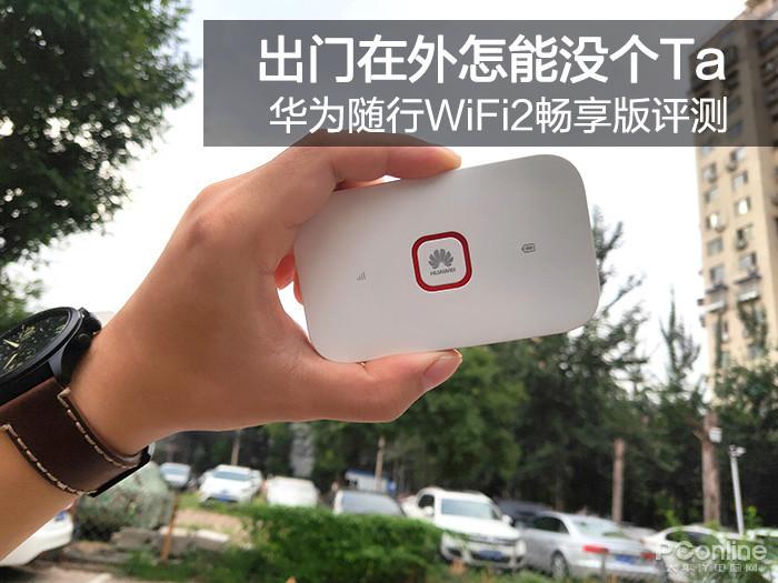 出门在外怎能没个Ta 华为随行WiFi2畅享版评测