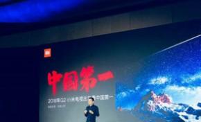 小米电视召开战略发布会:获Q2国内全渠道销量冠军