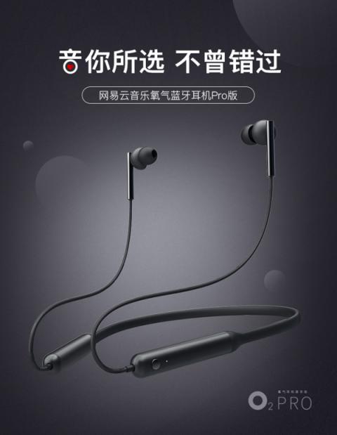 """网易严选开售氧气<font>蓝牙耳机</font>Pro版 打造""""音乐+生活""""新体验"""