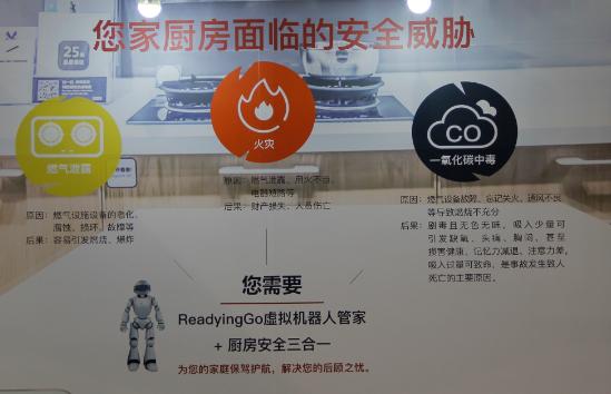 熙家智能系统:机器人管家护航家厨安全
