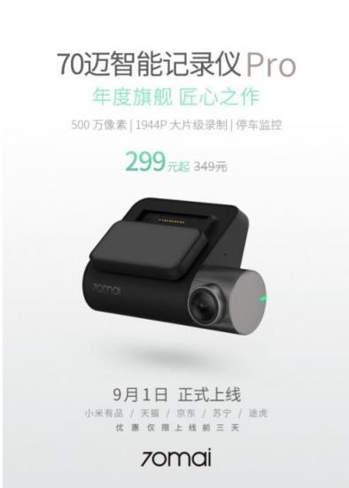 索尼500万<font>传感器</font>在记录仪行业首发—70迈智能记录仪Pro