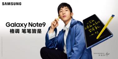 <font>三星</font>Galaxy Note9:开学季为你的青春添一份精致!