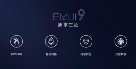 华为EMUI 9.<font>0</font>发布,三个层面构建纯净安全体验