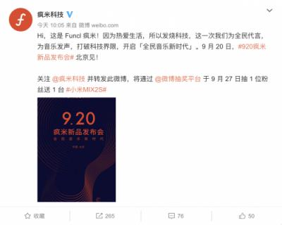 比<font>小米</font>更疯的疯米,9月20日发布革命性音乐产品