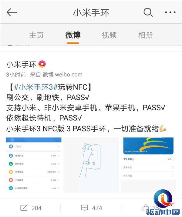 小米手环3 NFC版稳了!官微宣布:一切准备就绪