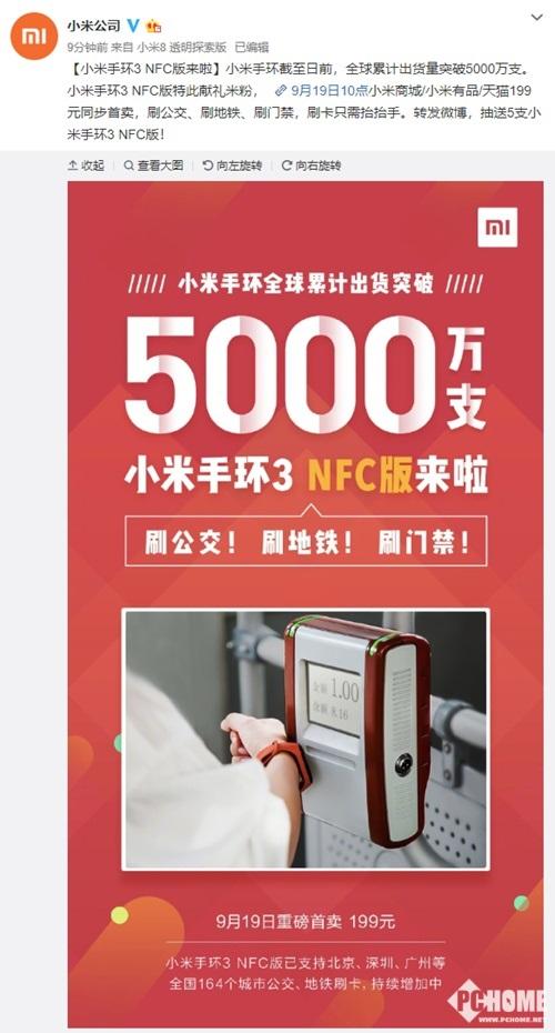 199元小米手环3 <font>NFC版</font>发布 首批支持164城公交