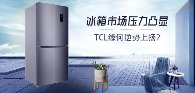 冰箱市场压力凸显 <font>TCL</font>缘何逆势上扬?