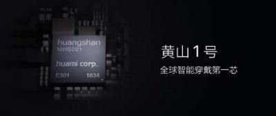 可穿戴领域全球首块!华米科技发布黄山1号人工智能芯片