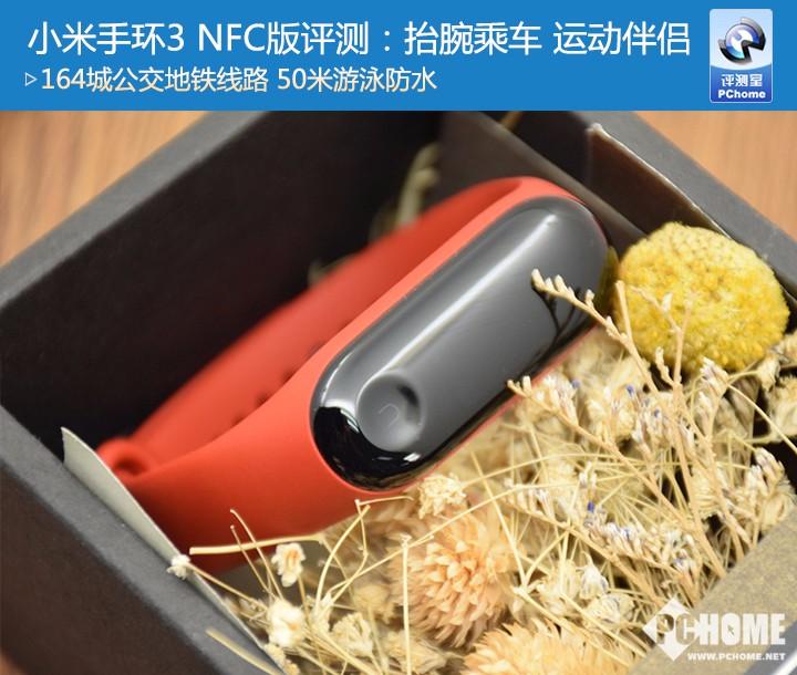 小米手环3 <font>NFC版</font>评测:抬腕乘车 运动伴侣