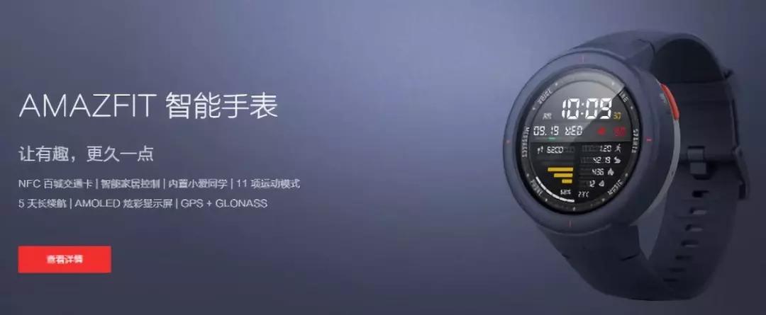 华米发布智能穿戴产品,全球首款可穿戴<font>AI芯片</font>