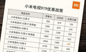 小米电视9月19日大促销 4A 65英寸售价3699元