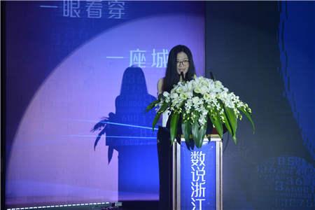 """让世界更懂中国 <font>百度</font>""""数说浙江""""引领打造数字化城市名片"""