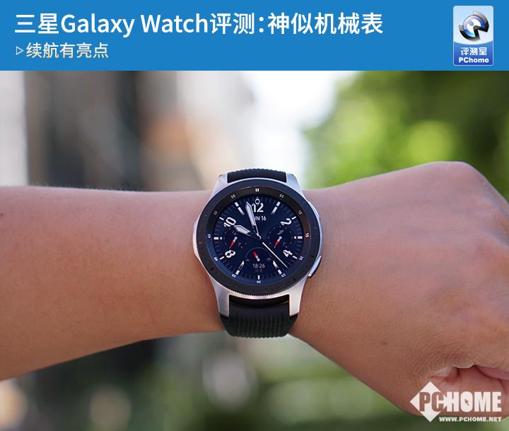 <font>三星</font>Galaxy Watch体验:神似机械表 续航有惊喜