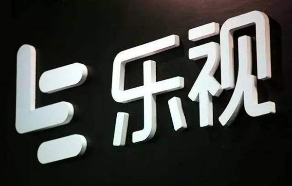 <font>乐视网</font>公告:贾跃亭所有股票质押式回购交易均已违约