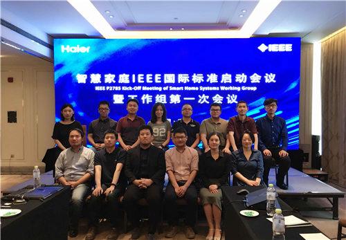 <font>海尔</font>主导IEEE智慧家庭国际标准正式启动 推动全球标准体系建设