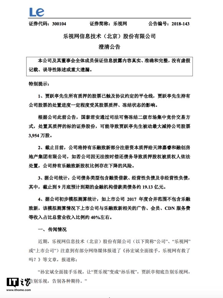 乐视发布公告:<font>贾跃亭</font>仍为第一大股东