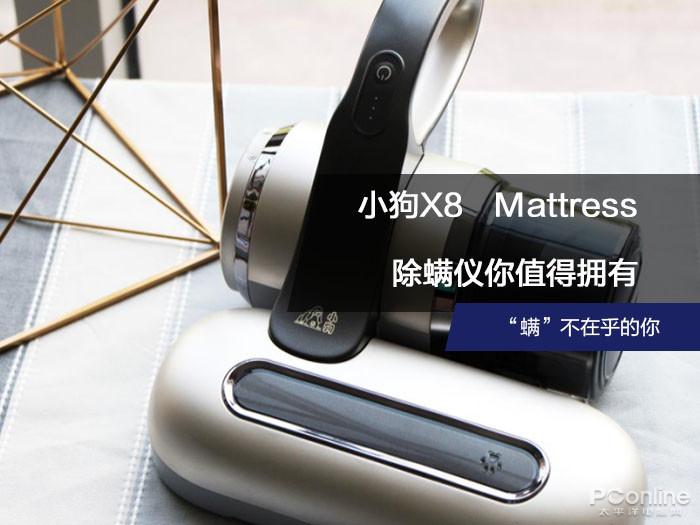 """""""螨""""不在乎的你,真的应该使用这款小狗X8 Mattress除螨仪"""