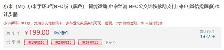 189元,<font>小米手环3</font>代NFC版上市新低