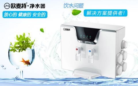 <font>净水器</font>十大品牌欧麦特牵手中国中车 为企业量身打造净水定制服务!