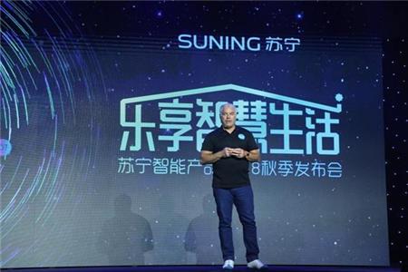 改革开放四十年,苏宁打造<font>智慧家庭</font>场景革新家居行业