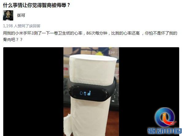 小米手环给卫生纸测出心率?原来一卷卫生纸真的干翻了最新科技