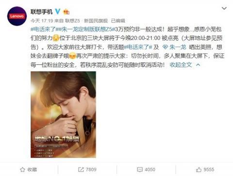 朱一龙定制版<font>联想</font> Z5预约3万达成 北京三块地标大屏被点亮