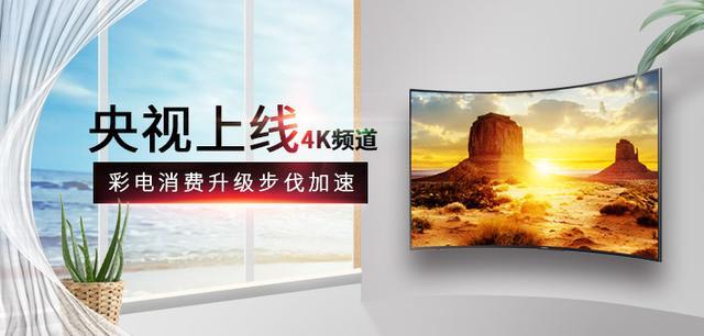央视上线4K频道 <font>彩电消费</font>升级步伐加速