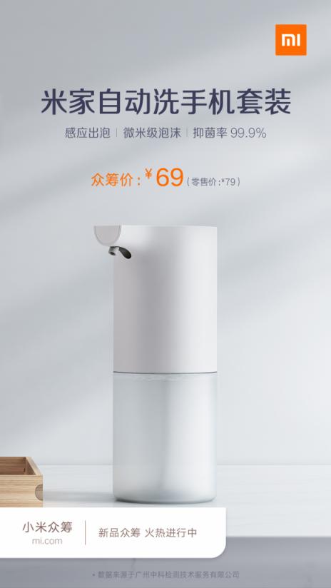 当洗手变为一种享受,米家自动洗手机套装69元带给你全新体验。
