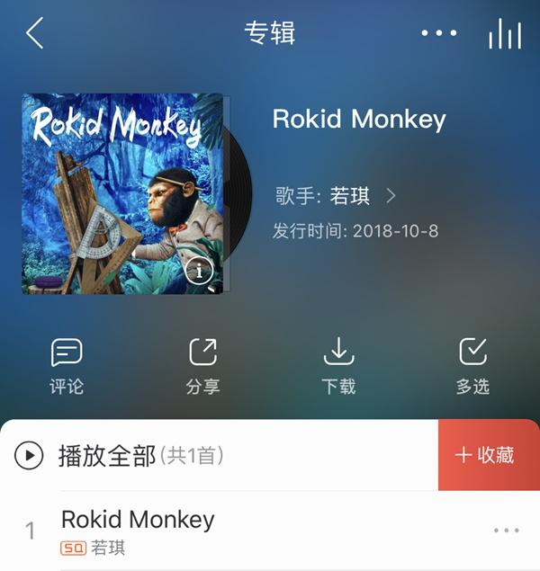 "Rokid上线语音助手""小若琪"" 首支魔性单曲好听到停不下来"