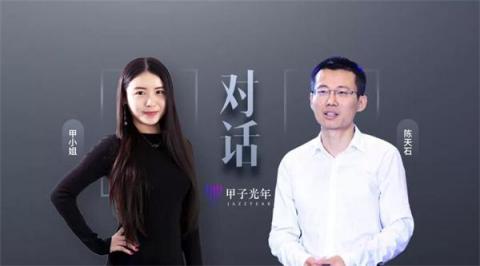 甲小姐对话陈天石:AI芯片市场广阔,寒武纪朋友遍天下