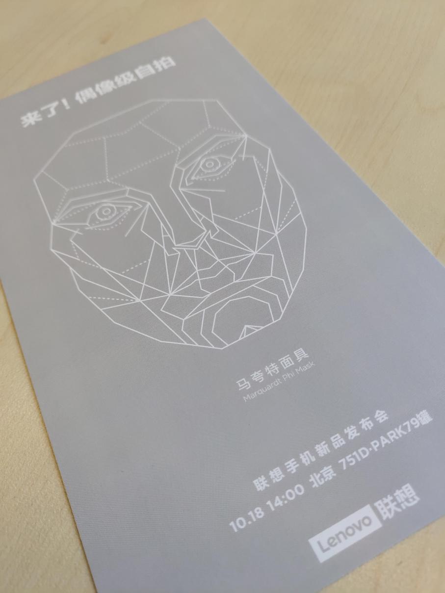 联想S5 Pro人像美颜照泄露 马夸特面具演绎教科书式自拍