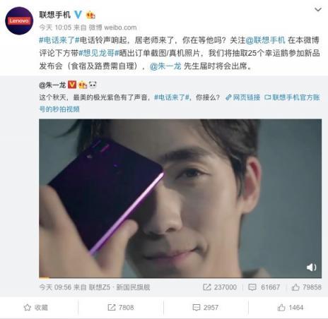 """朱一龙定制版手机销量据传短时间破万 三城户外屏点亮回馈""""小笼包"""""""