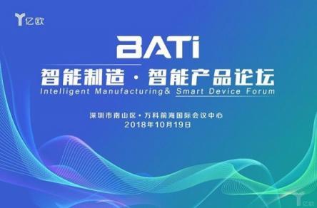 """中译语通将亮相""""BATi智能制造·智能产品论坛"""" 展示多款科技产品"""