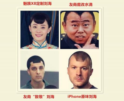 可能是最精致的刘海手机,魅族X8兼顾偶像派和实力派