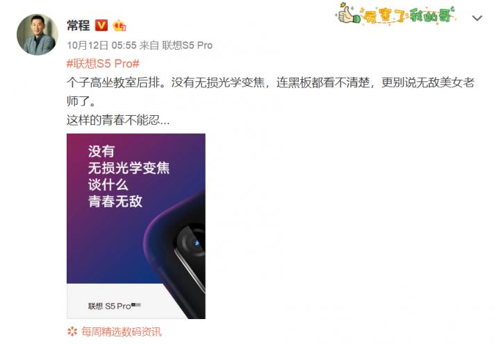 搞事情!联想S5 Pro怼完小米又diss荣耀8X