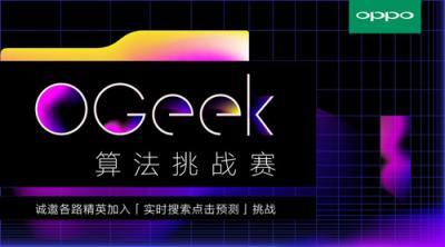 OPPO携手阿里云举行天池OGeek算法挑战赛 以算法提升用户搜索体验