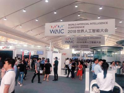 WAIC 2018 | 世界<font>人工智能</font>大会,科技界重量级人物这样说