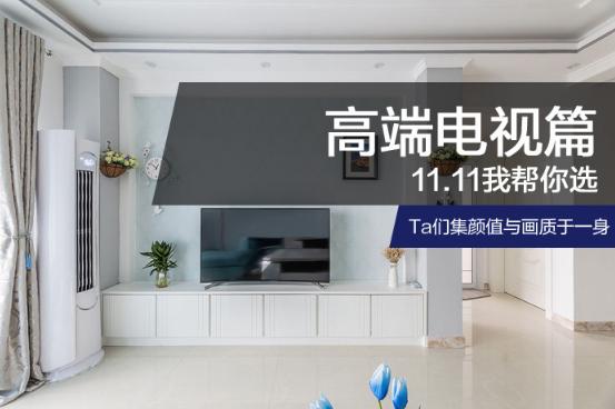一百多平的房子配三千电视?这些才是你该看的