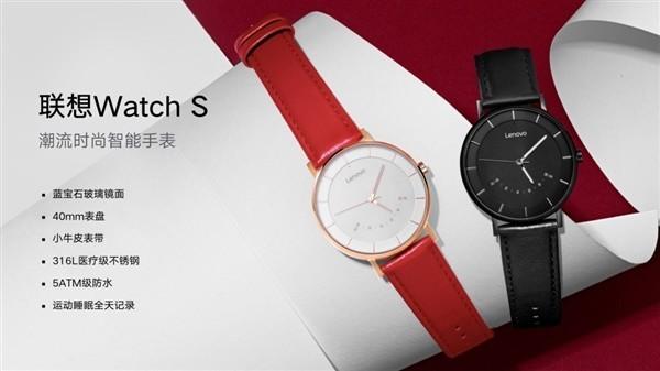 颜值超级能打!<font>联想</font>Watch S智能手表发布