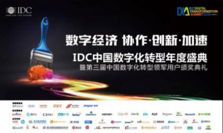 护航数字化转型 绿盟科技亮相2018IDC年度盛典