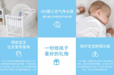 O2U婴儿空气净化器品牌 给孩子最好的礼物