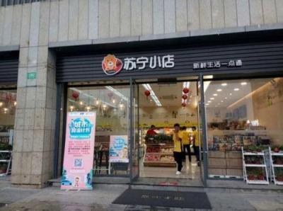 """品质社区""""大管家"""",有苏宁小店就够了"""