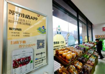 升级社区O2O服务,苏宁小店为居民打造品质生活